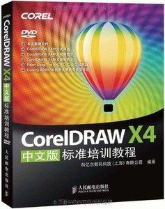 CorelDRAW X4 中文版標準培訓教程-cover