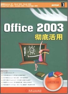 Office 2003 徹底活用-cover