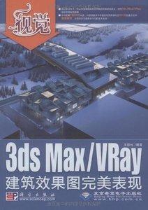 視覺 3ds Max/VRay 建築效果圖完美表現-cover