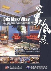 完美風暴 3ds Max/VRay 室內效果圖完美視覺表現-cover