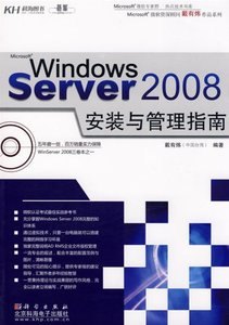 Windows Server 2008 安裝與管理指南-cover