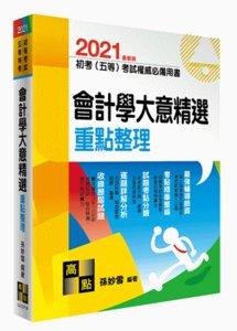 會計學大意精選, 18/e (適用: 初考(五等).地方政府特考)-cover
