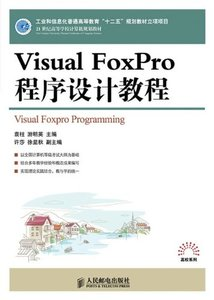Visual FoxPro 程序設計教程-cover