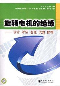旋轉電機的絕緣─設計、評估、老化、試驗、修理-cover