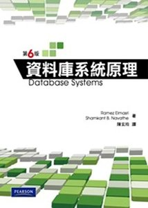資料庫系統原理 (Fundamentals of Database Systems, 6/e)-cover