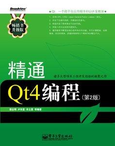 精通 Qt 4 編程, 2/e-cover