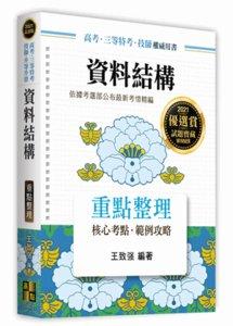 資料結構, 10/e (適用: 高考(三等).高考技師.各類特考.升等升資)-cover