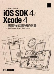 iOS SDK 4 / Xcode 4 應用程式開發範例集-for iPhone/iPad/iPod touch-cover
