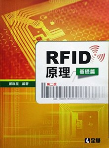 RFID 原理 (基礎篇), 2/e-cover