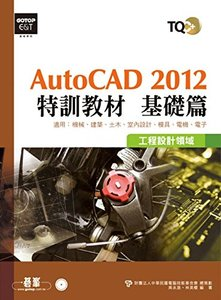 TQC+ AutoCAD 2012 特訓教材-基礎篇-cover