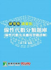 線性代數分類題庫 (線性代數及其應用習題詳解), 4/e-cover