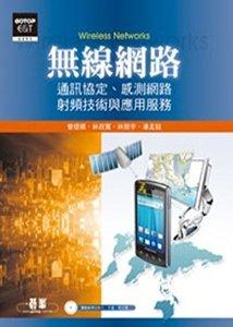 無線網路-通訊協定、感測網路、射頻技術與應用服務-cover