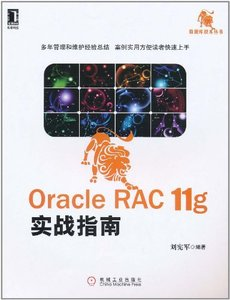 Oracle RAC 11g 實戰指南-cover