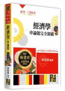 經濟學申論題完全制霸, 12/e (適用: 高考(三等).地方政府特考.各類特考)-cover