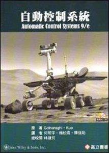自動控制系統 (Golnaraghi & Kuo : Automatic Control Systems, 9/e)-cover
