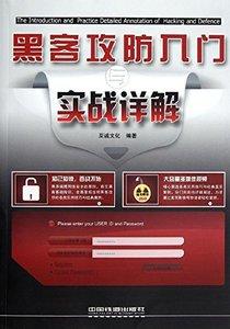 黑客攻防入門與實戰詳解