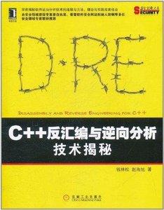 C++ 反匯編與逆向分析技術揭秘-cover