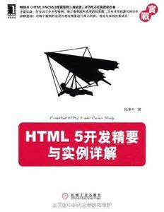 HTML5 開發精要與實例詳解-cover