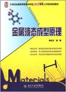 金屬液態成型原理-cover