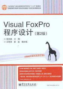 Visual FoxPro 程序設計-cover
