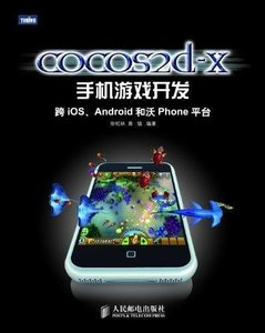 cocos2d-x手機游戲開發︰跨IOS、Android和沃Phone平臺-cover