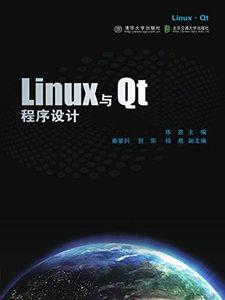Linux 與 Qt 程序設計-cover