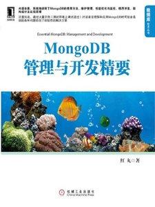 MongoDB 管理與開發精要-cover