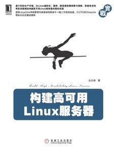 構建高可用 Linux 服務器