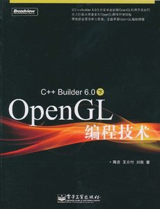 C++Builder 6.0 下 OpenGL 編程技術-cover