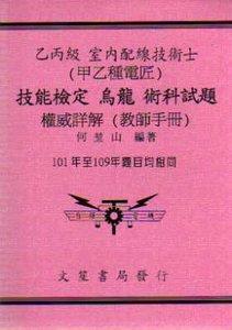 乙丙級室內配線技術士技能檢定實作詳解, 15/e