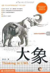 大象: Thinking in UML-cover