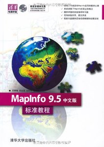 Mapinfo 9.5 中文版標準教程-cover