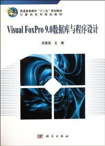 Visual FoxPro 9.0 數據庫與程序設計-cover