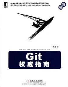 Git 權威指南-cover