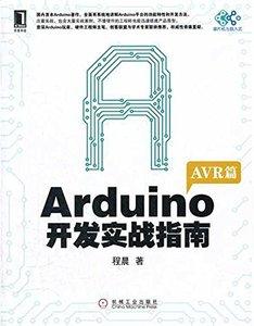 Arduino 開發實戰指南 (AVR篇)-cover