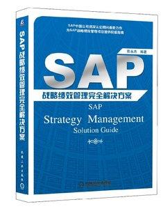 SAP 戰略績效管理完全解決方案-cover