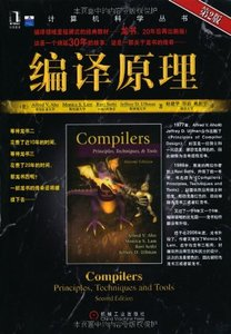 編譯原理, 2/e (Compilers : Principles, Techniques, and Tools, 2/e)-cover
