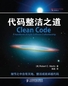 代碼整潔之道 (Clean Code: A Handbook of Agile Software Craftsmanship)-cover