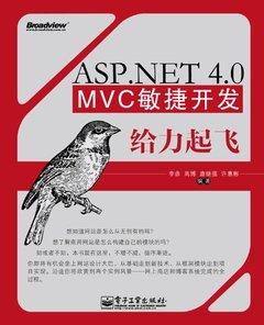 ASP.NET 4.0 MVC 敏捷開發給力起飛-cover