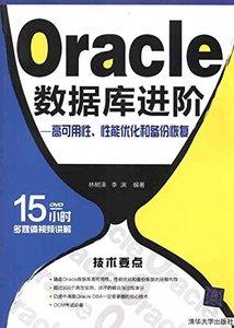 Oracle數據庫進階︰高可用性、性能優化和備份恢復-cover