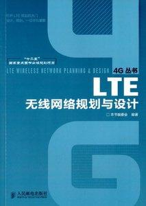 LTE無線網絡規劃與設計-cover