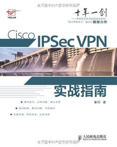 Cisco IPSec VPN實戰指南-cover