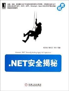 .NET 安全揭秘-cover