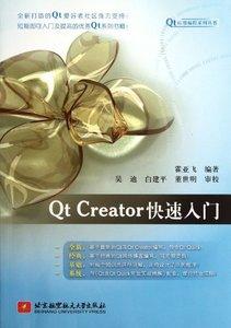 Qt Creator 快速入門-cover