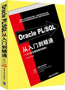 Oracle PL/SQL 從入門到精通-cover
