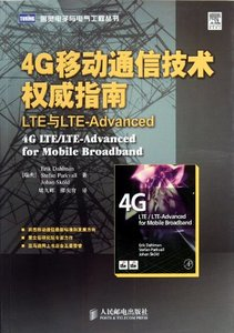 4G 移動通信技術權威指南:LTE 與 LTE-Advanced (4G LTE: LTE-Advanced for Mobile Broadband)-cover