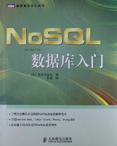 NoSQL 數據庫入門-cover