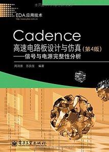 Cadence高速電路板設計與模擬--信號與電源完整性分析(第4版)-cover