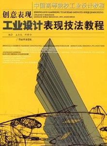 創意表現︰工業設計表現技法教程-cover