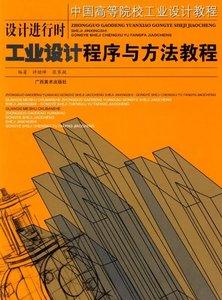 設計進行時︰工業設計程序與方法教程-cover